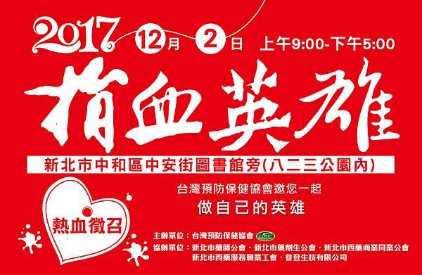 2017捐血活動 BANNER-02.jpg