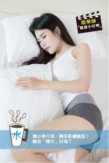 喝少易中風、喝多影響睡眠!睡前「喝水」好嗎?-01.jpg