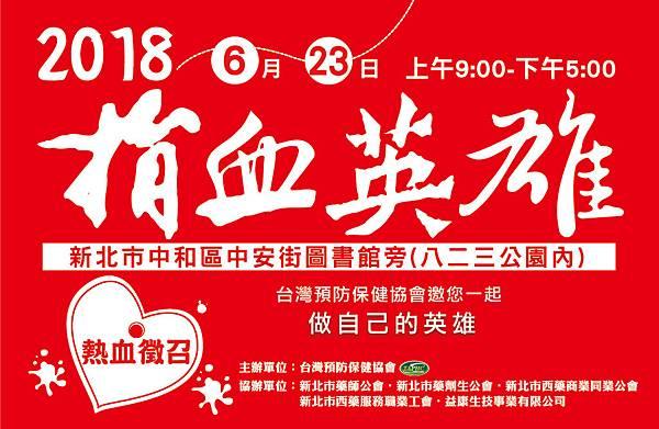 2018捐血活動 BANNER-02.jpg