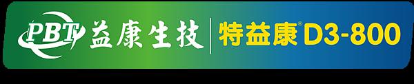 20180621-益康-贊助單位用LOGO-1.png
