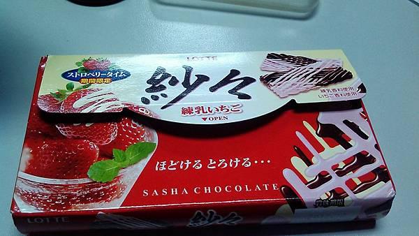 [紗紗][期間限定] 草莓練乳