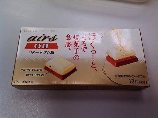 [airs] 白巧克力