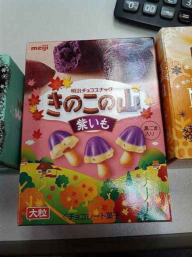 [磨菇] 蕃薯