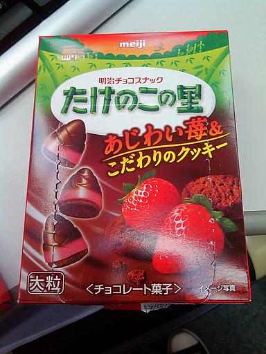 [竹筍] 草苺餅乾