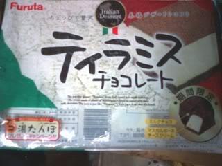 [Furuta][期間限定] 提拉米蘇