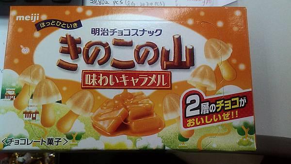 [磨菇] 焦糖拖肥