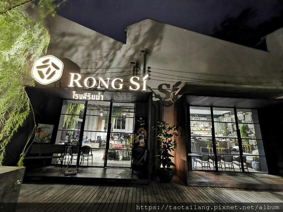 Rong Si 餐廳@Lhong 1919 (高檔價位)_190929_0018.jpg