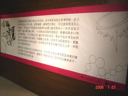 展覽簡介看板.JPG