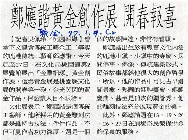 970109聯合剪報-鄭應諧黃金創作展開春報喜.jpg