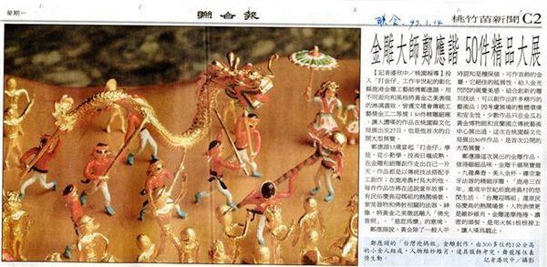 970114聯合剪報-金雕大師鄭應諧50件精品大展.jpg
