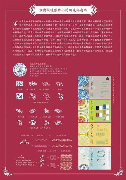作品《古典紋樣數位化的研究與應用》.jpg