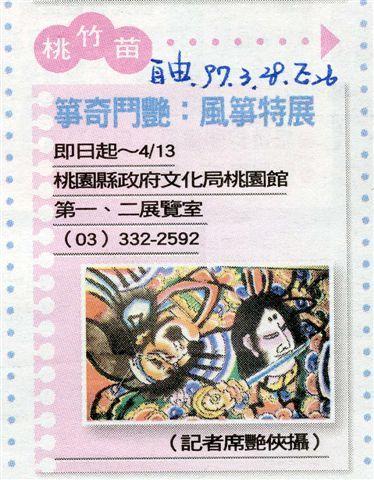 970328自由剪報-箏奇鬥豔:風箏特展.jpg