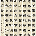 書法N02-作品《陸放翁遊山西村詩》-李黃瀚.jpg