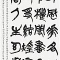 書法N03-作品《弘一法師和宋貞題城南草堂圖原韻詩》-蕭順杰.jpg