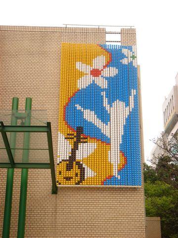 《第一季外牆裝置藝術展》-演藝廳左側外牆.JPG