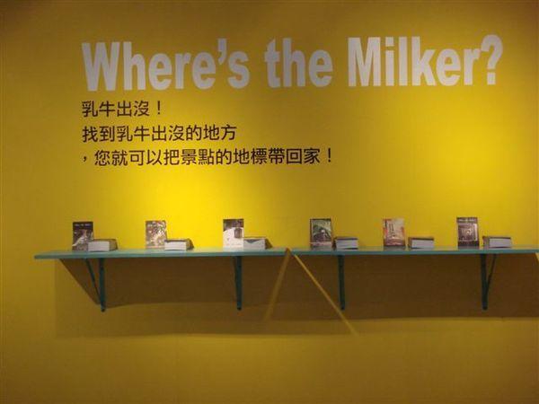 答案就在文化局各角落~《那就去找隻乳牛吧!》in 3樓畫廊.JPG