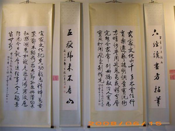 黃群英和郭雲樵兩位國寶級書法家書藝交互輝映.JPG