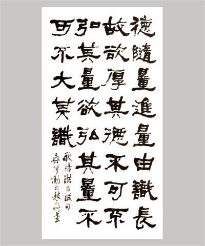 吳肇勳書法展 作品 01.jpg