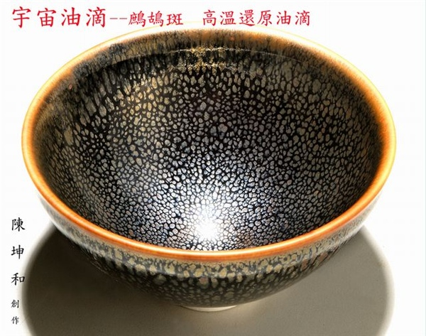 陳坤和‧許寶絨陶藝創作展-宇宙油滴--鷓鴣斑...jpg