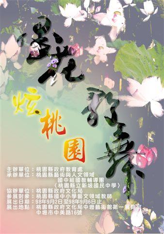 2009墨花彩舞炫桃園國中小教師聯展海報.jpg