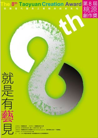 8th桃創海報