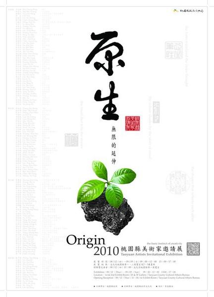 2010桃邀海報_resize.jpg