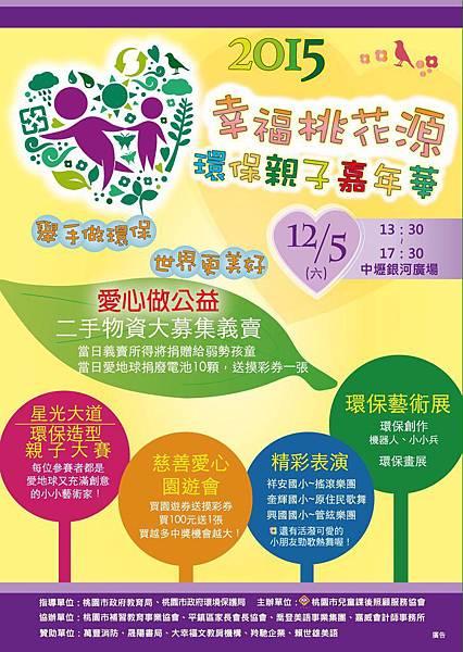 2015幸福桃花源 環保親子嘉年華