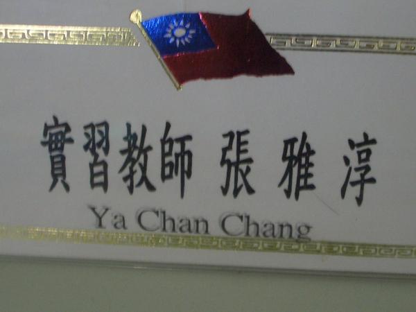 辦公桌上面的名牌