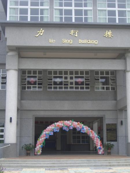 新建的教學大樓