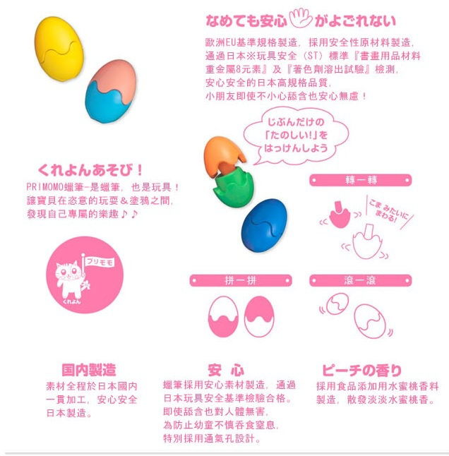 蛋玩法介紹.jpg