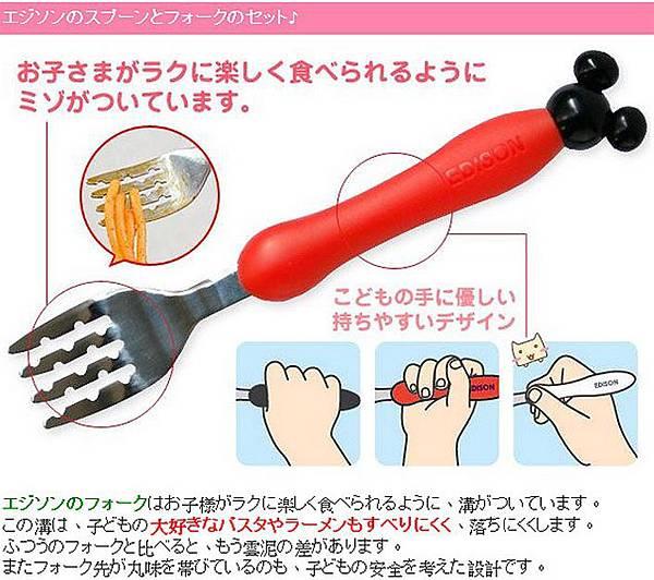 叉子.jpg