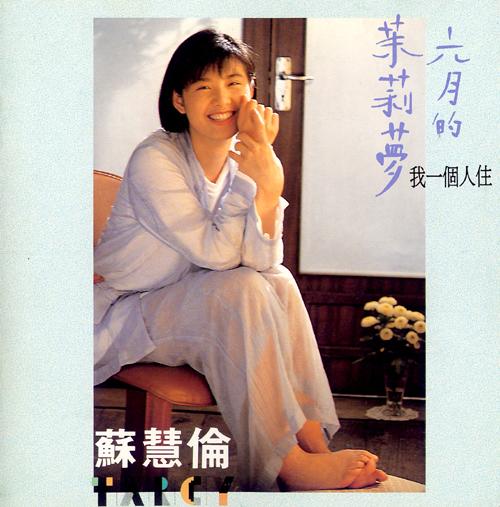 1993 六月的茉莉夢