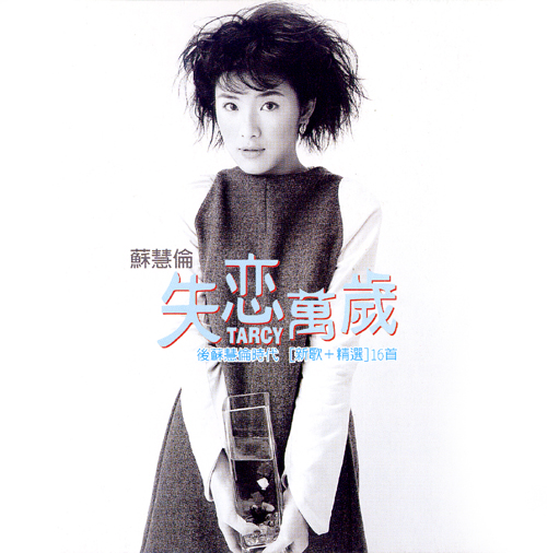 1998  失戀萬歲【新歌┼精選】