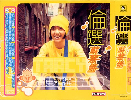 1999  倫選蘇慧倫廣東 精選十五首