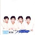 1994 愛上飛鳥的女孩【精選輯】