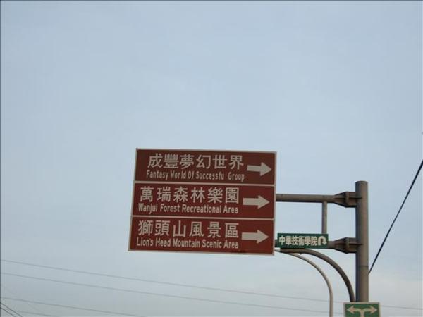 前方右轉...