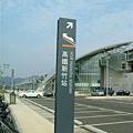 到高鐵站囉!