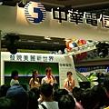 中華電信的舞台