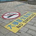 全面禁煙!
