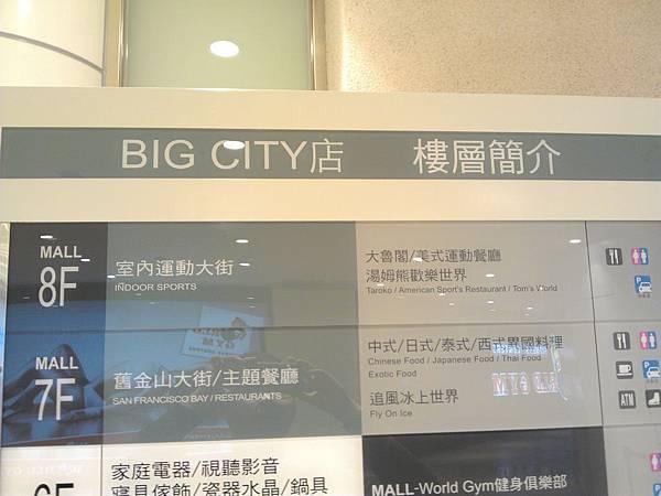 Big City樓層簡介