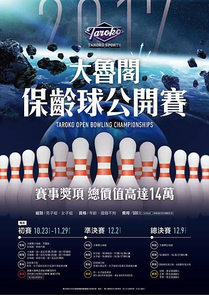 2017大魯閣盃保齡球公開賽海報.jpg