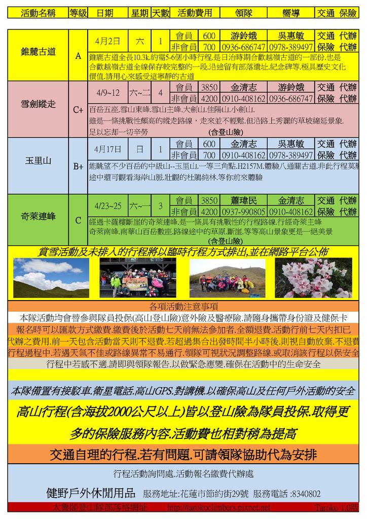 105年第一季1月-4月行程表_頁面_03.jpg