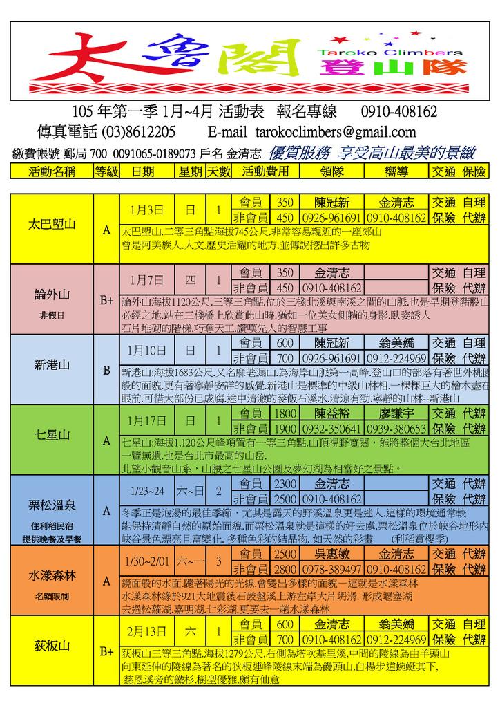 105年第一季1月-4月行程表_頁面_01.jpg