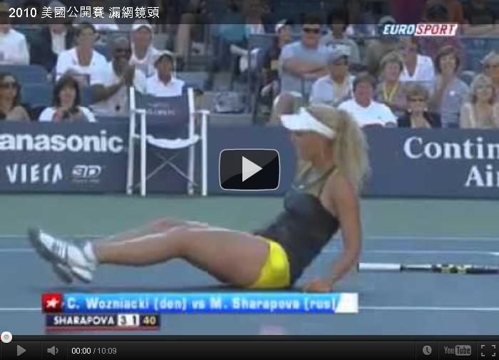 網球真是有趣的運動啊!影片播放