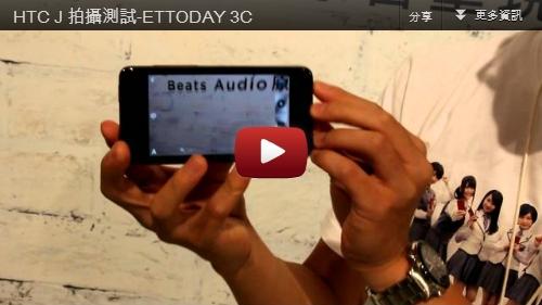 HTC_J拍攝測試影片播放