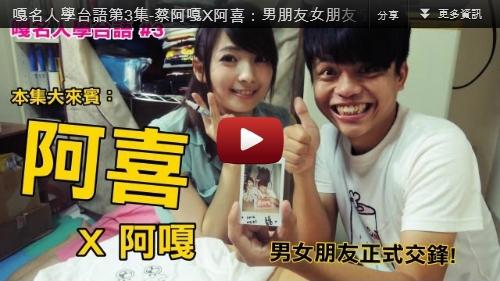 嘎名人學台語第3集-蔡阿嘎X阿喜影片播放