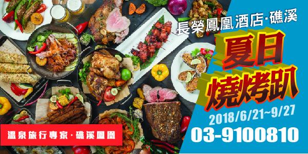 201806桂冠聽BBQ600x300_工作區域 1.jpg