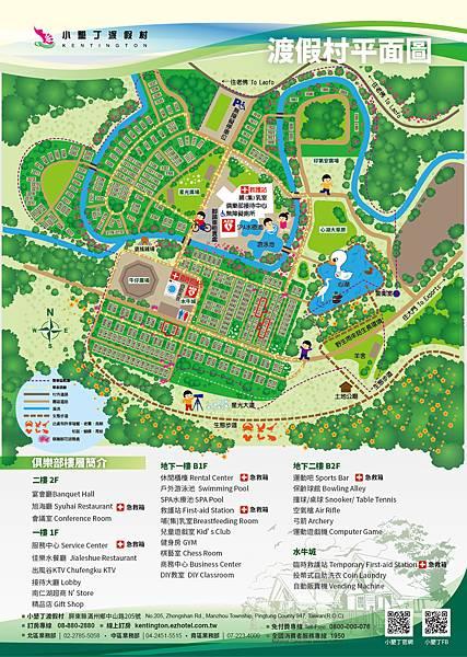 P10-2_渡假村平面圖2020.8_工作區域 1.jpg