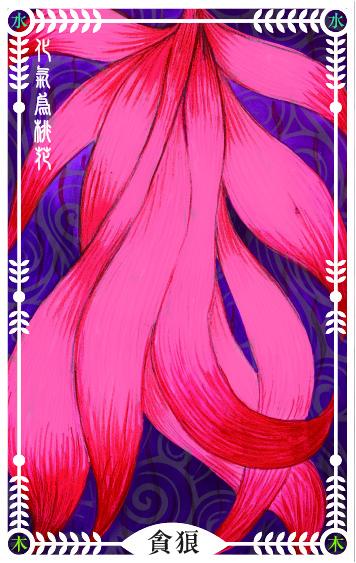 A貪狼(1)
