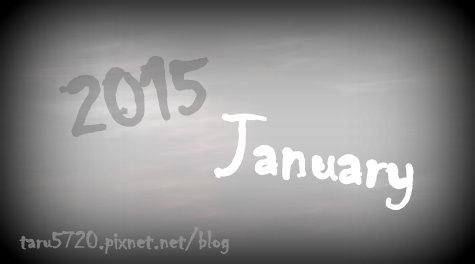 2015年1月歌曲推薦_banner